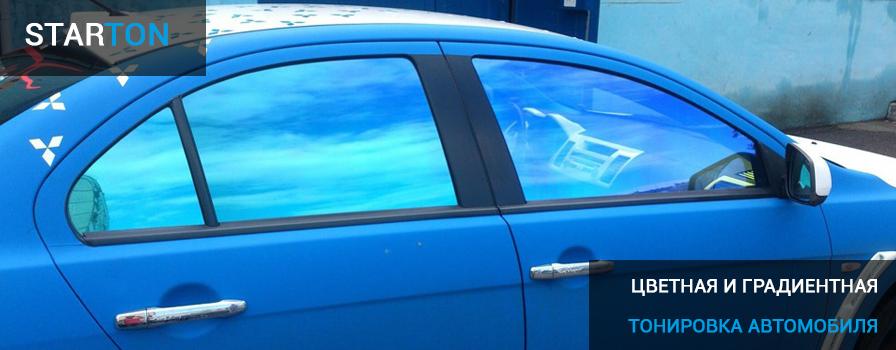 Цветная и градиентная тонировка автомобиля